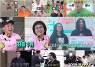 [리뷰IS] 이영자 ASMR→전현무 무더가든 '전참시' 꿀잼 MT
