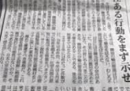 """日극우 산케이의 조롱 """"한국, 미국에 울며 매달려 중재 요청"""""""