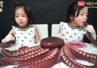 '구독자 66만' 키즈 유튜버 '대왕문어 먹방' 논란…아버지 사과