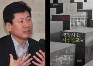 한신대 종교문화학과 강인철 교수 저서, 대한민국학술원 우수학술도서에 선정