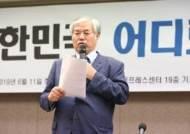 '막말 논란' 전광훈 목사, '은행법 위반 등 혐의' 지난주 경찰 조사