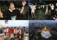'더 짠내투어' 이진호·신예은 함께한 방콕 투어 공개