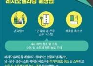 [건강레이더] 호흡기 감염병 '레지오넬라증' 환자 증가세