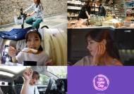 혜리 24시 밀착 일상 공개…유튜브 채널 '나는 이혜리' 오픈