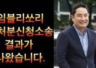 """임블리 안티 계정주 """"정의 살아있다…후원 덕에 강용석 선임"""""""