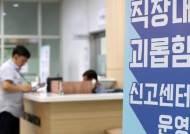 """""""월급삭감에 2~3계급 강등"""" …석유공사 간부 '부당 대우' 괴롭힘 진정"""