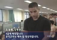 """병무청 부대변인 """"우린 '유승준'이라 안 부른다"""" 뼈 있는 말"""