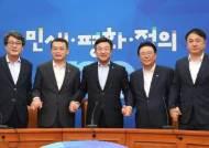 1년 4개월만에 성사된 문 대통령과 5당 대표 회담…한 발 물러선 한국당의 셈법은