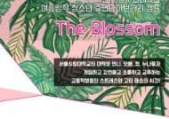 서울시립대학교, 2019년 여름방학 청소년 휴먼라이브러리 캠프 개최