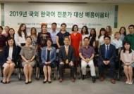 국립국어원·이화여대, '2019 배움이음터' 석·박사급 공동 연수 성료