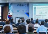 서울과학기술대학교, 스마트에너지타운 개발대학중점연구소 개소식 개최