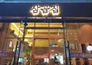 광주 상무지구 맛집 삼겹살과 곱창, 닭발을 한곳에서 즐기는 삼곱집 상무직영점