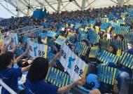 [광주세계수영] '모든 팀에게 열띤 응원을'···대회 열기 이끄는 시민서포터즈들