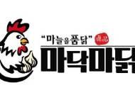 불경기 이겨내는 소자본 치킨 창업 '마닥마닭' 본격적으로 가맹점, 지사 모집