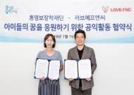 LOVE FNC, 홍명보장학재단과 공익활동 협약