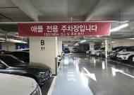김포공항 주차대행업체 애플주차장, 7월 주차대행료 할인이벤트 지속실시