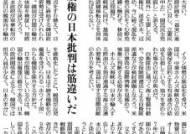 """요미우리 인상비평식 한국 비판 """"관리 안일…위법수출 증가한다고 봐야"""""""