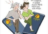 '소갈딱지'와 '웬수'가 지지고 볶으며 살아온 50년