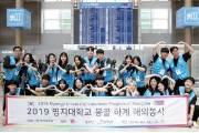 명지대학교, '2019학년도 하계 전공학문연계 해외봉사활동' 진행
