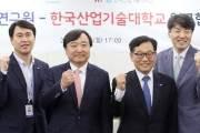 [사랑방] 산업기술대·전자부품연구원 업무협약