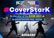 KCON 2019 NY서 열린 '커버스타 케이'에 1500명 몰렸다