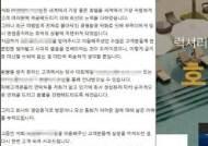 유명 호텔중개업체 돌연 영업중단…피해자 200여명