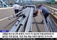 """""""화살 쏘듯이 날아가"""" 서울 도심서 발생한 '쇠파이프' 교통사고"""