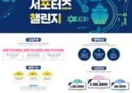 롯데관광, '롯데관광 크루즈 서포터즈 챌린지' 진행