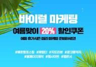 ㈜놀라운컴퍼니, 여름맞이 바이럴 마케팅 20% 할인 이벤트 실시