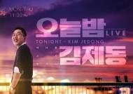 '오늘밤 김제동', 가을개편 맞아 9월 초 마침표[공식]