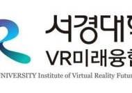 서경대학교 VR미래융합센터, '자연환경과 기술이 예술로 만나다' 숲 공원 아트+기술 포럼