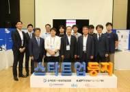 [경제 브리핑] 손보협 '스타트업 둥지' 성과공유회
