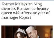 """왕위 보단 사랑이라더니…""""말레이 전 국왕 부부 이혼"""""""