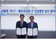 서울로7017, 메트로타워에 연결, 남산 가기 쉬워진다