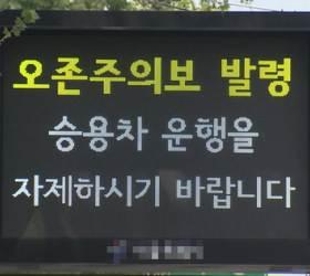 """서울 오후 한때 오존주의보 '비상'...""""미세먼지 만큼 심각"""""""