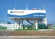 [국민의 기업] 수소생산 시설 구축, 운송·충전 인프라 마련…수소경제 활성화 비전 제시