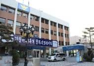 """""""운동부 학생 성적조작 의혹""""… 경찰, 영남공고 압수수색"""