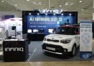 인피닉, 제 2회 국제인공지능대전 (AI EXPO)서 핵심 기술 공개해 눈길