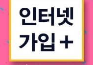 SK LG KT 기가 인터넷가입 과장광고 많아.. 합리적인 가입 방법은?