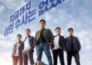 [24th 춘사영화제] '극한직업', 관객이 뽑은 최고 인기영화상