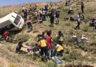 터키서 정원 초과한 난민 버스 전복…16명 사망·51명 부상