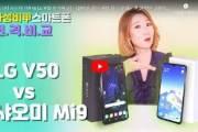 샤오미 미9이냐 LG V50이냐…가성비 프리미엄폰, 승자는?