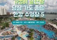 [카드뉴스] 가성비 끝판왕, 당장 갈 만한 한강 수영장 5