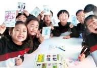 """[어린이가 희망이다] 해외 구호부터 놀 권리까지…""""아이들 행복한 세상 만들어요"""""""