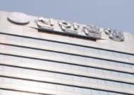 '남산 3억원' 의혹 위증 혐의…신한금융 실무진 3명 벌금형