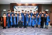 삼육대, 제1기 'SU-MVP 최고경영자과정' 수료식 개최