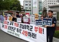 폐지 위기 서울 자사고 8곳, 22일부터 교육청서 청문 시작