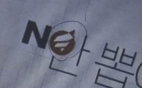 "KBS, 'NO 안 뽑아요' 한국당 로고 노출 논란…""사과드린다"""