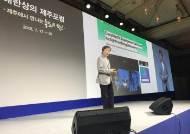 """규제 성토장 된 제주포럼…김창경 前 차관, """"한국만 불법"""""""