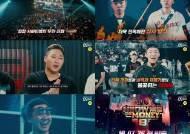 '쇼미더머니8' 새로운 룰 도입…기존 출연자 다수 재참가